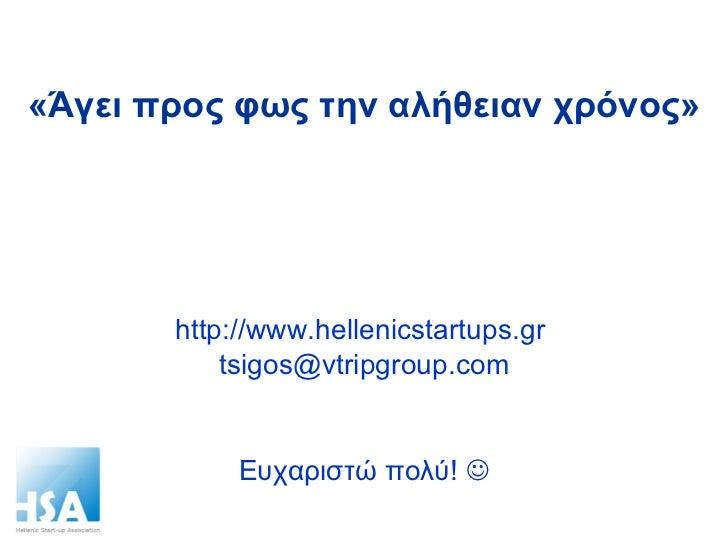 «Άγει προς φως την αλήθειαν χρόνος» http://www.hellenicstartups.gr  [email_address] Ευχαριστώ πολύ!  