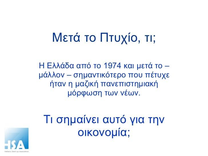 Μετά το Πτυχίο, τι; Η Ελλάδα από το 1974 και μετά το – μάλλον – σημαντικότερο που πέτυχε ήταν η μαζική πανεπιστημιακή μόρφ...
