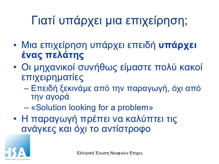 Γιατί υπάρχει μια επιχείρηση; <ul><li>Μια επιχείρηση υπάρχει επειδή  υπάρχει ένας πελάτης </li></ul><ul><li>Οι μηχανικοί σ...