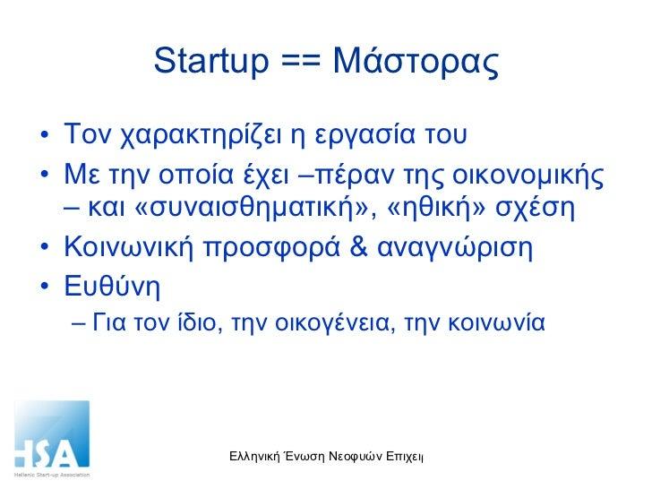 Startup ==  Μάστορας <ul><li>Τον χαρακτηρίζει η εργασία του </li></ul><ul><li>Με την οποία έχει –πέραν της οικονομικής – κ...