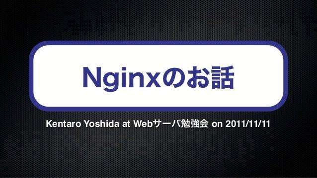 Nginxのお話Kentaro Yoshida at Webサーバ勉強会 on 2011/11/11