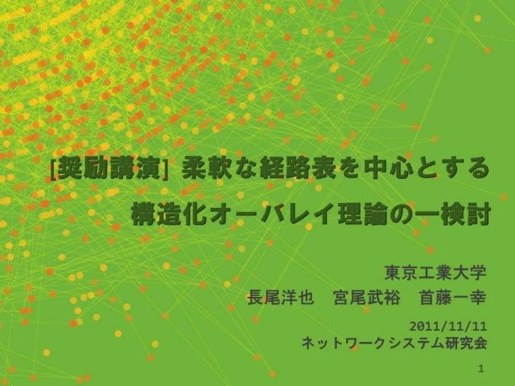 20111111 NS研究会 [奨励講演] 柔軟な経路表を中心とする構造化オーバレイ理論の一検討