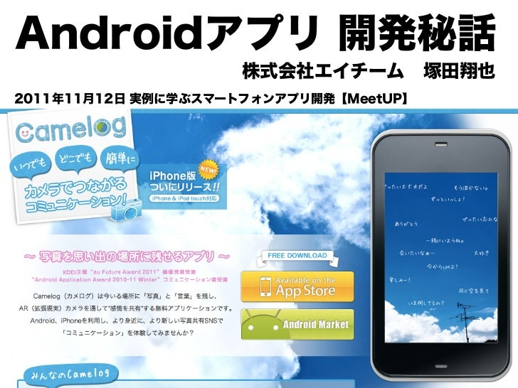 Androidアプリ 開発秘話                     株式会社エイチーム 塚田翔也2011年11月12日 実例に学ぶスマートフォンアプリ開発【MeetUP】