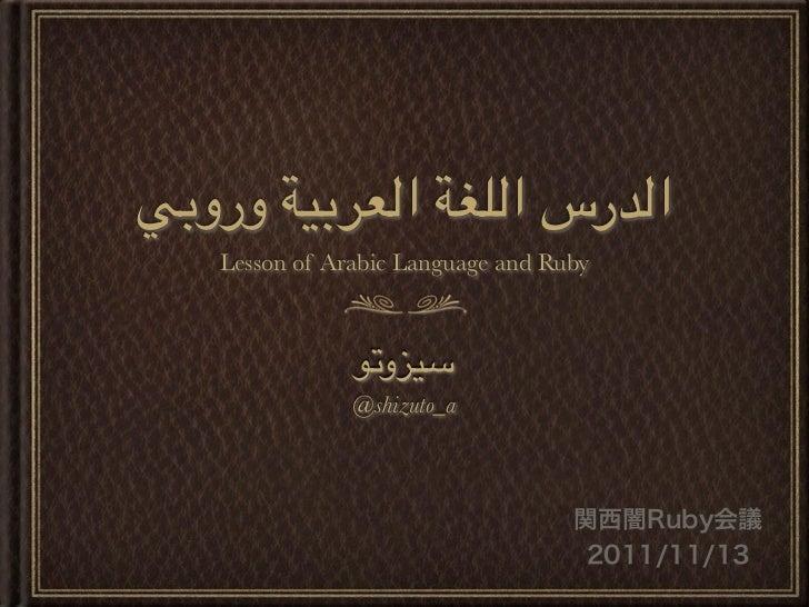 """(ا-2رس ا-0/* ا-,+(%* ورو   Lesson of Arabic Language and Ruby               !""""&%$و               @shizuto_a           ..."""