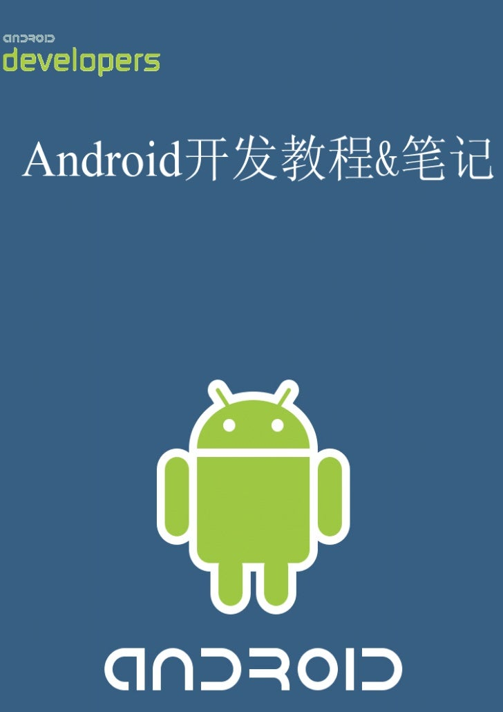 -----------------------------------Android 编程基础                               封面                                          ...