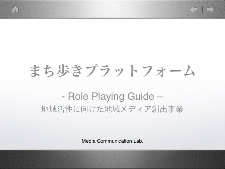 - Role Playing Guide –