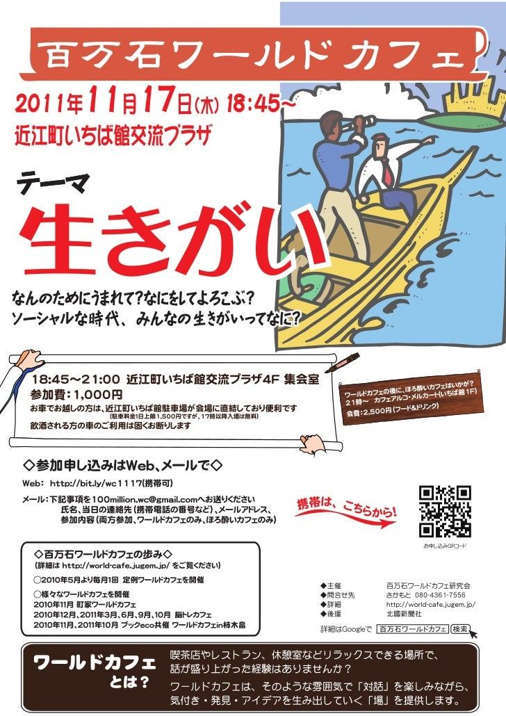 百万石ワールドカフェ2011.11.17 テーマは「生きがい」