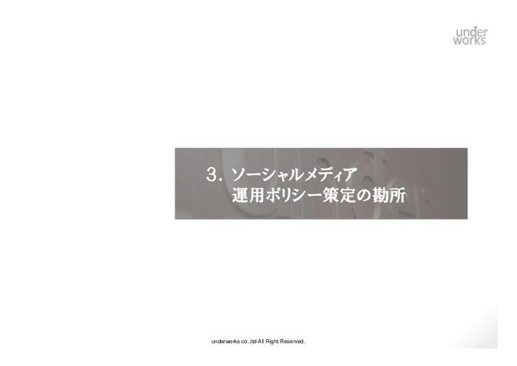 3. ソーシャルメディア   運用ポリシー策定の勘所underworks co.,ltd All Right Reserved.