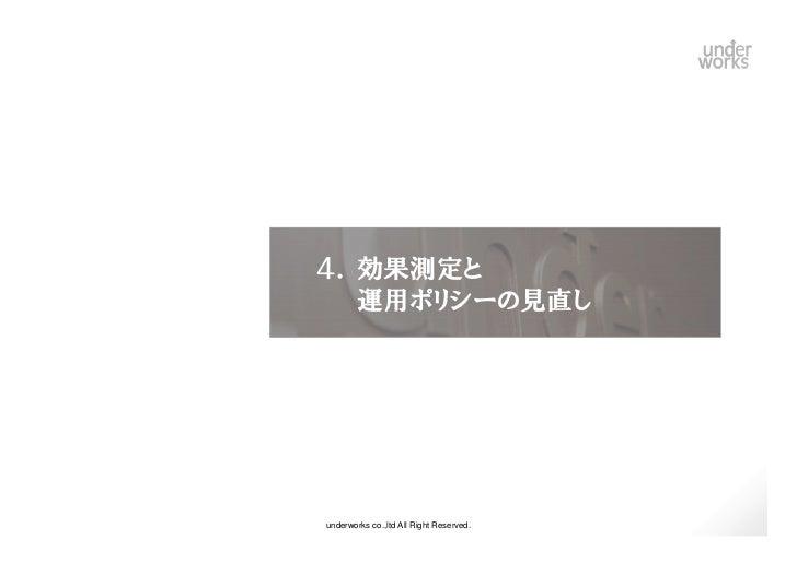 4. 効果測定と   運用ポリシーの見直しunderworks co.,ltd All Right Reserved.
