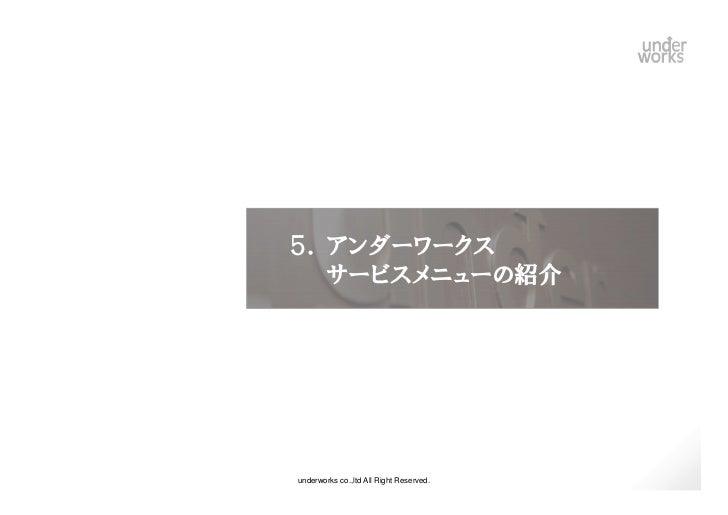 5. アンダーワークス   サービスメニューの紹介underworks co.,ltd All Right Reserved.