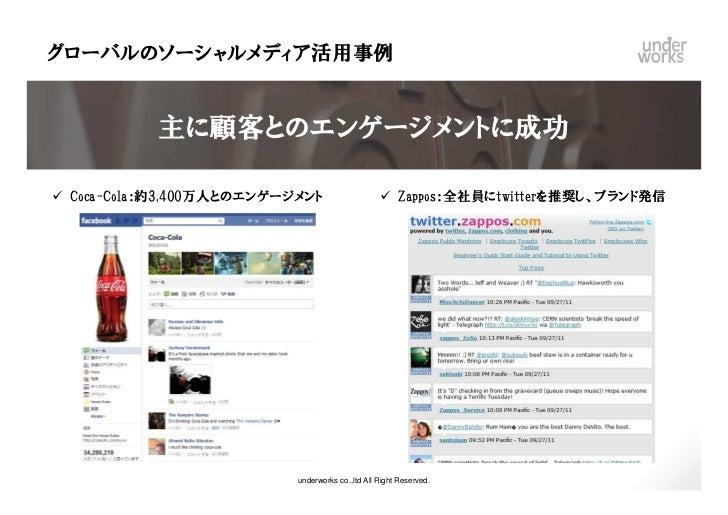 グローバルのソーシャルメディア活用事例          主に顧客とのエンゲージメントに成功 Coca-Cola:約3,400万人とのエンゲージメント                         Zappos:全社員にtwitterを推奨し...