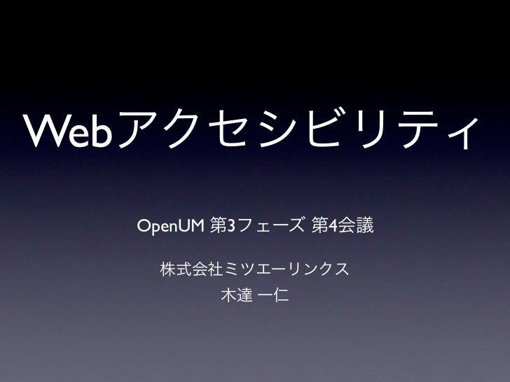 Web      OpenUM   3   4