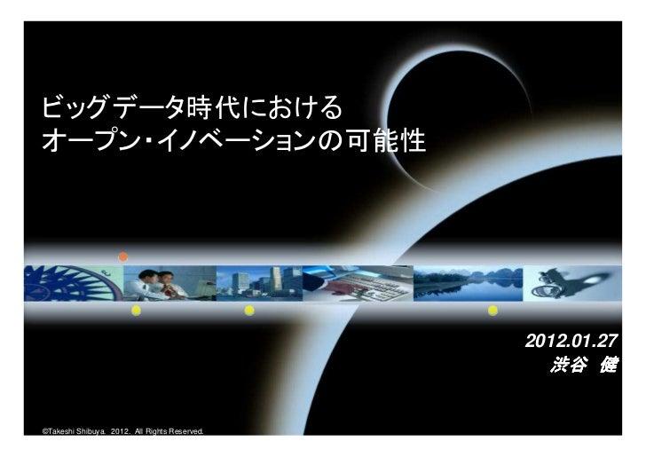 ビッグデータ時代におけるオープン・イノベーションの可能性                                               2012.01.27                                     ...