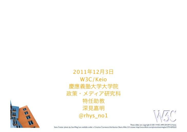 Web                                   2011 12 3        W3C/Keio                                                          ...