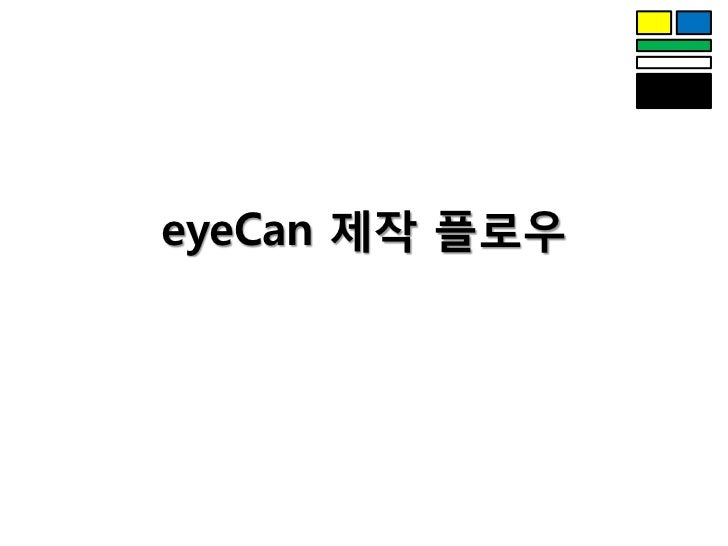 eyeCan 제작 플로우