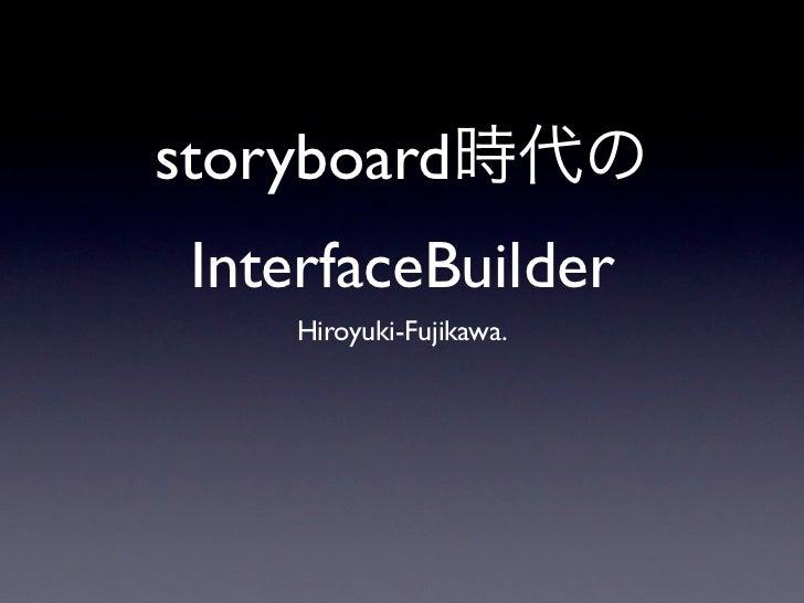 storyboard InterfaceBuilder     Hiroyuki-Fujikawa.
