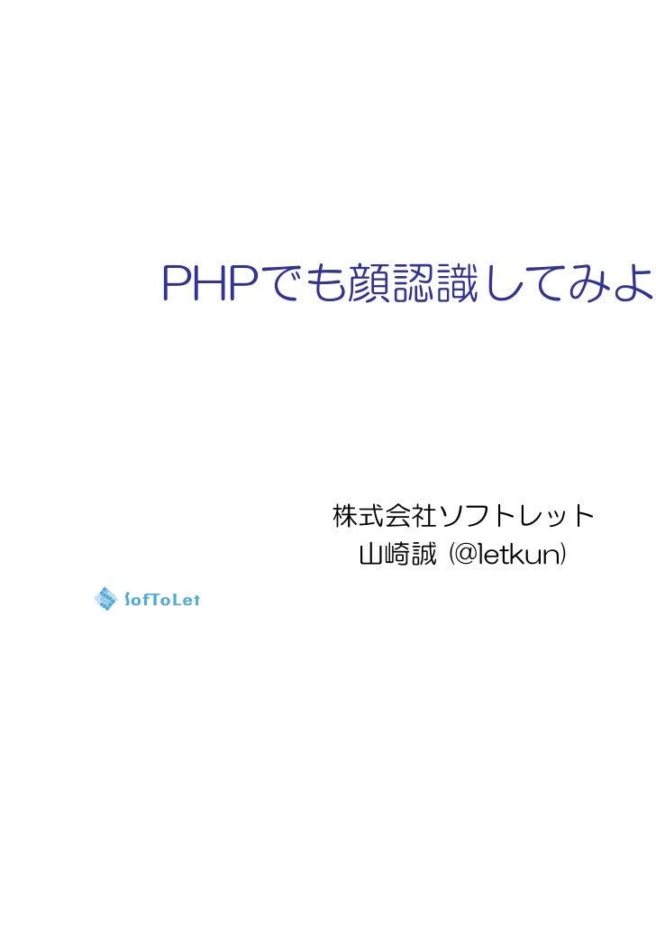PHPでも顔認識してみようぜ!!    株式会社ソフトレット     山崎誠 (@letkun)                     1