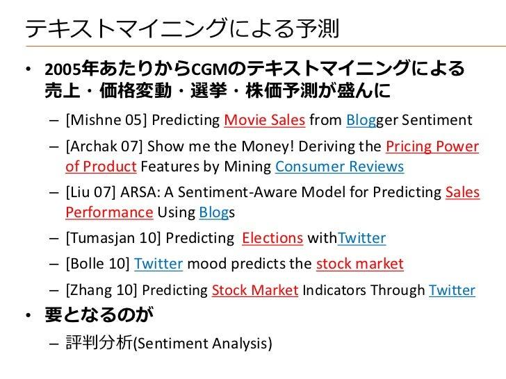 テキストマイニングで発掘!? 売上とユーザーレビューの相関分析 Slide 2