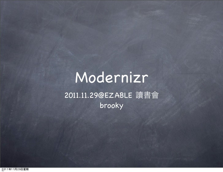 Modernizr2011.11.29@EZABLE          brooky