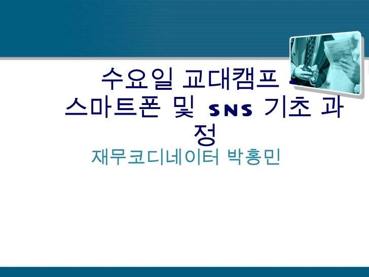 수요일 교대캠프 –  스마트폰 및  SNS 기초 과정 재무코디네이터 박홍민