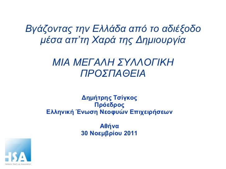 Βγάζοντας την Ελλάδα από το αδιέξοδο μέσα απ'τη Χαρά της Δημιουργία ΜΙΑ ΜΕΓΑΛΗ ΣΥΛΛΟΓΙΚΗ ΠΡΟΣΠΑΘΕΙΑ Δημήτρης Τσίγκος Πρόεδ...