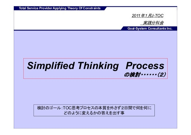 Total Service Provider Applying Theory Of Constraints Goal-System Consultants Inc. Simplified Thinking Process の検討・・・・・・(2...