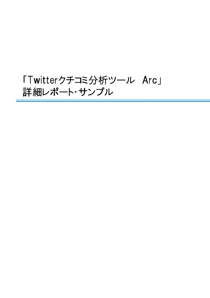 「Twitterクチコミ分析ツール Arc」 Twitterクチコミ分析        クチコミ分析ツール Arc」詳細レポート詳細レポート・サンプル    レポート・サンプル                             アーガイル...