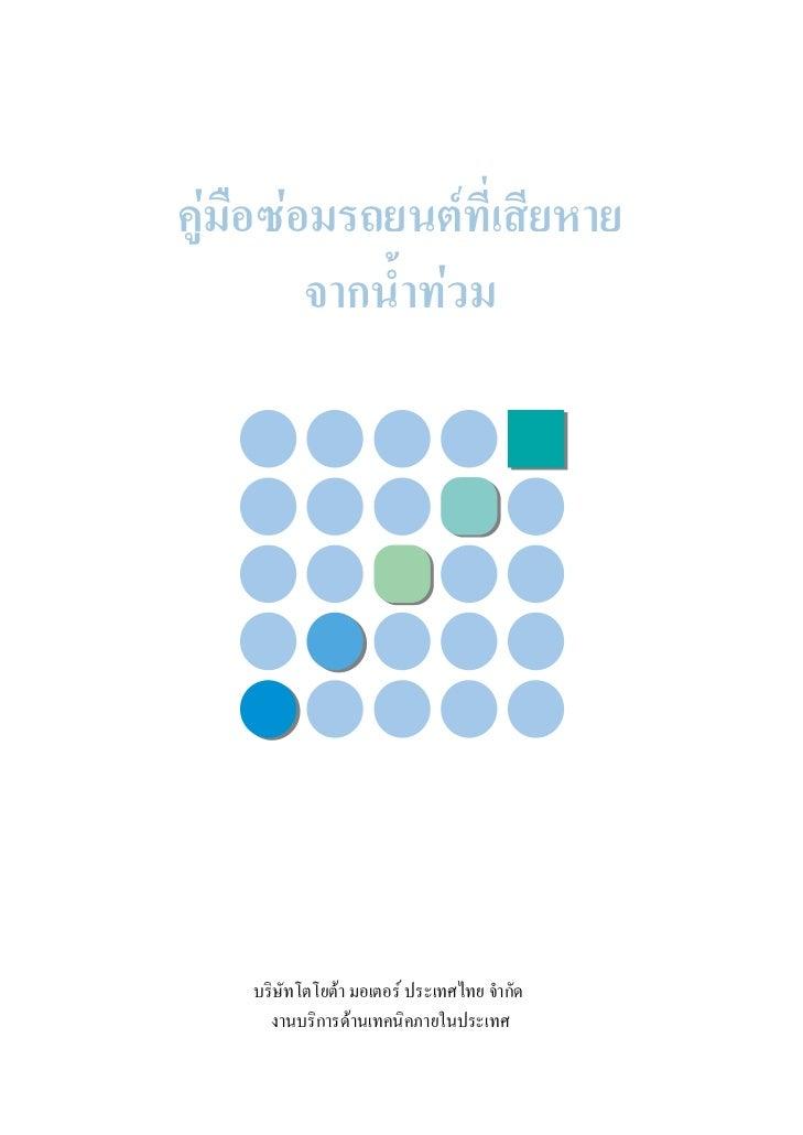 คูมือซอมรถยนตที่เสียหาย         จากน้ําทวม    บริษัทโตโยตา มอเตอร ประเทศไทย จํากัด      งานบริการดานเทคนิคภายในประเทศ