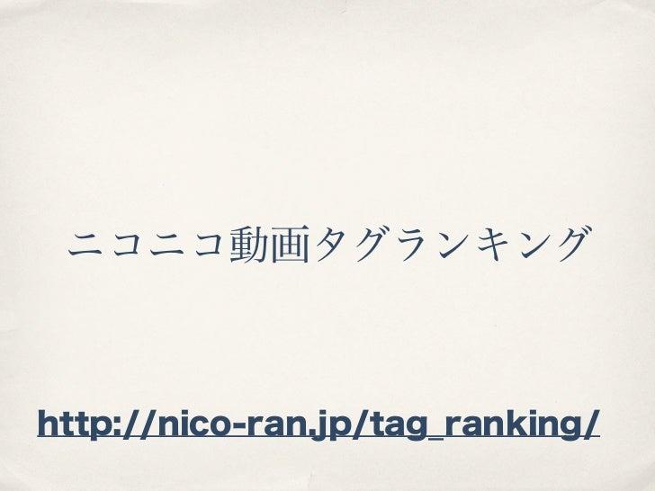 ニコニコ動画タグランキングhttp://nico-ran.jp/tag_ranking/