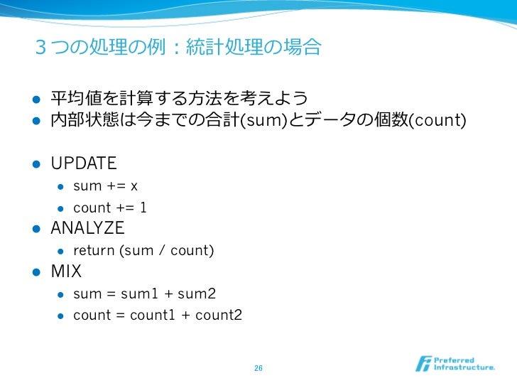 3つの処理理の例例:統計処理理の場合l   平均値を計算する⽅方法を考えようl   内部状態は今までの合計(sum)とデータの個数(count)l   UPDATE      l   sum += x      l   co...