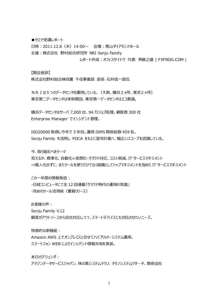 ■セミナ受講レポート⽇時:2011.12.8(⽊)14:00〜     会場:⻘⼭ダイアモンドホール主催:株式会社 野村総合研究所 NRI Senju Family                    レポート作成:オフィスサイトウ 代表 ⻫...