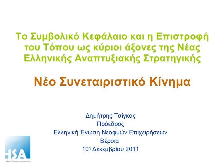 Το Συμβολικό Κεφάλαιο και η Επιστροφή του Τόπου ως κύριοι άξονες της Νέας Ελληνικής Αναπτυξιακής Στρατηγικής Νέο Συνεταιρι...