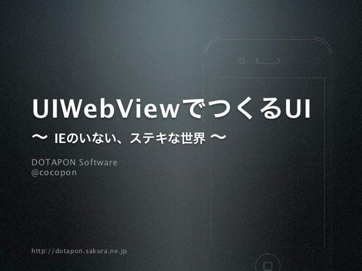 UIWebView                     UI      IEDOTAPON Software@cocoponhttp://dotapon.sakura.ne.jp