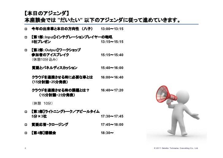 第6回八子クラウド座談会資料 20111211 Slide 2