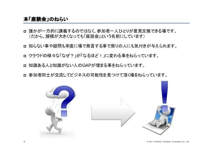 第6回八子クラウド座談会資料 20111211 Slide 3