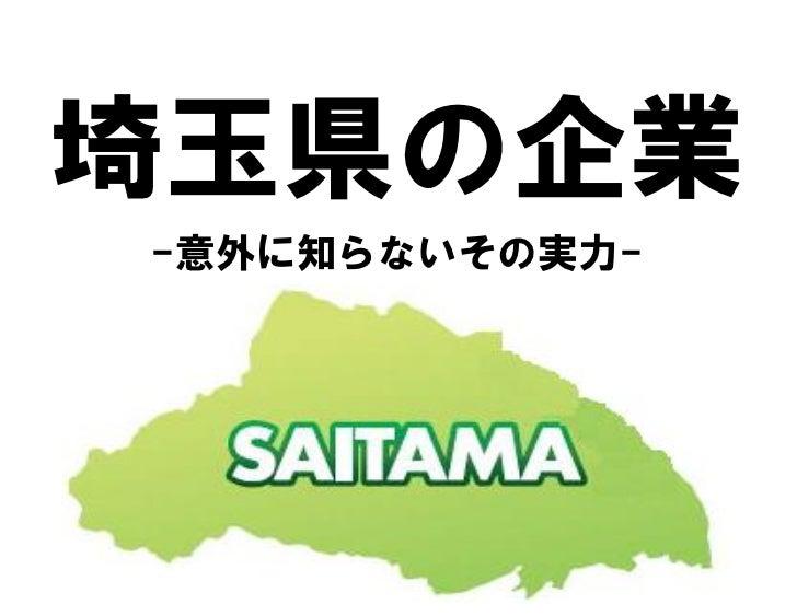 埼玉県の企業-意外に知らないその実力-