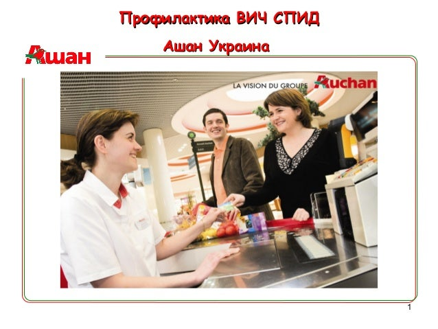 1 Профилактика ВИЧ СПИДПрофилактика ВИЧ СПИД Ашан УкраинаАшан Украина