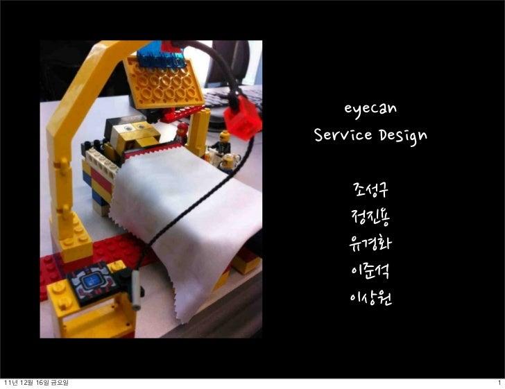 eyeCan                     ServiceDesign                           조성구                           정진용                      ...