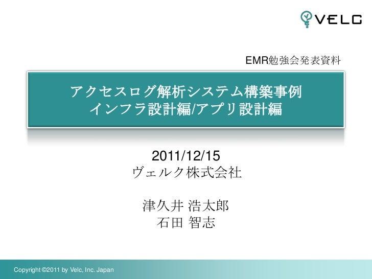 EMR勉強会発表資料                   アクセスログ解析システム構築事例                    インフラ設計編/アプリ設計編                                        201...