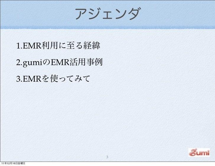 ソーシャルゲームのEMR活用事例 Slide 3