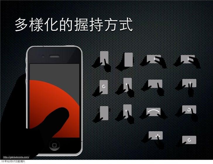 http://gesturecons.com/11   12   17