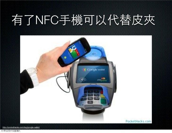 NFC http://pockethacks.com/tag/google-wallet/11   12   17
