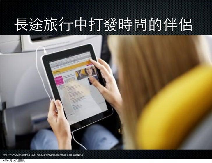 http://www.businesstraveller.com/news/lufthansa-launches-ipad-magazine11   12   17