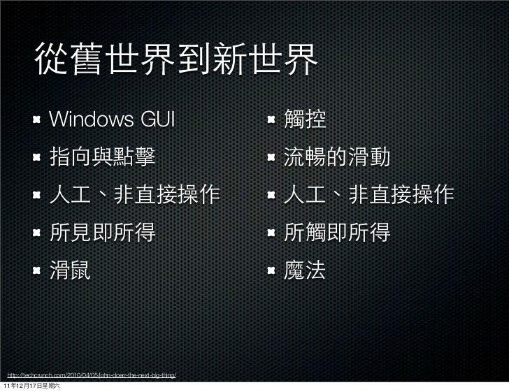 Windows GUI http://techcrunch.com/2010/04/05/john-doerr-the-next-big-thing/11   12   17