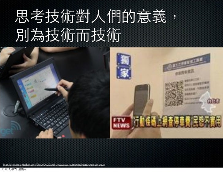 http://chinese.engadget.com/2010/04/22/dell-showcases-connected-classroom-concept/11   12   17