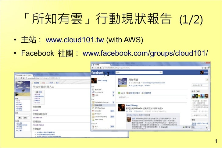 「所知有雲」行動現狀報告 (1/2)●    主站: www.cloud101.tw (with AWS)●    Facebook 社團: www.facebook.com/groups/cloud101/                  ...
