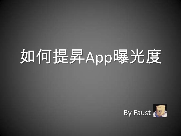 如何提昇App曝光度       By Faust