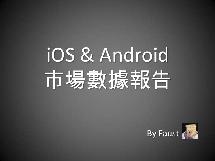 iOS & Android市場數據報告          By Faust