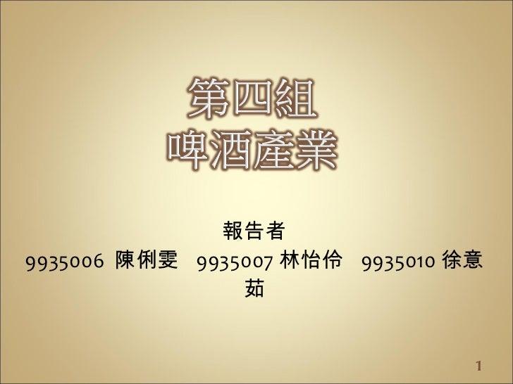報告者 9935006  陳俐雯  9935007 林怡伶  9935010 徐意茹