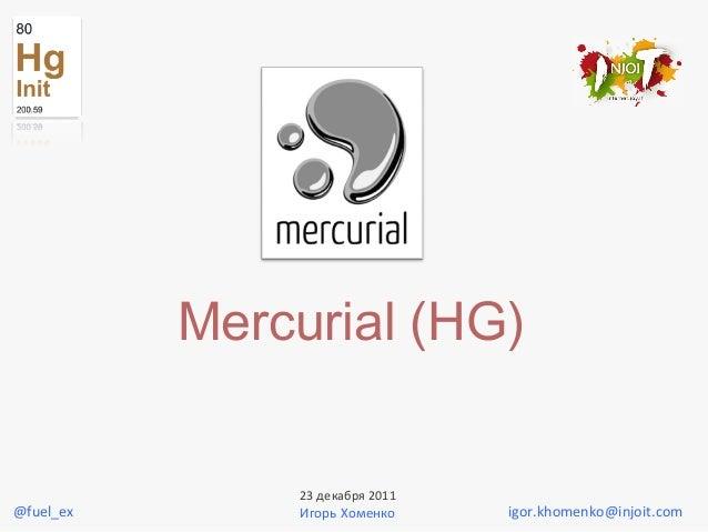 Mercurial (HG) igor.khomenko@injoit.com 23 декабря 2011 Игорь Хоменко@fuel_ex